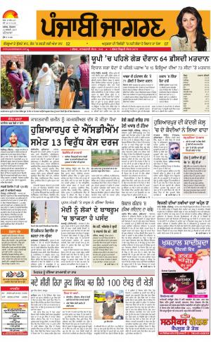 PATIALA Publish : Punjabi jagran News : 12th February 2017