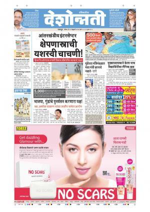 12th Feb Bhandara