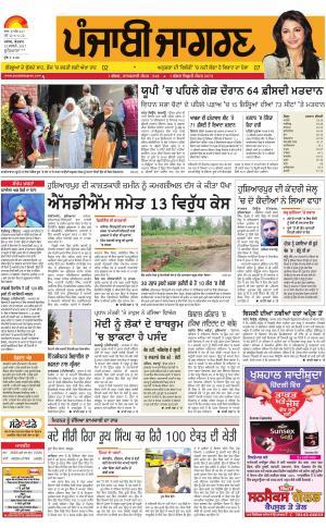 Jagraon Publish : Punjabi jagran News : 12th February 2017