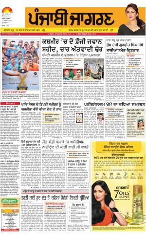 MOGA/FARIDKOT/MUKTSAR: Punjabi jagran News : 13th February 2017