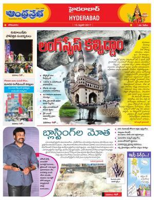 13-2-2017 Hyderabad