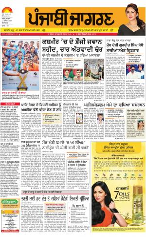 Chandigarh: Punjabi jagran News : 13th February 2017