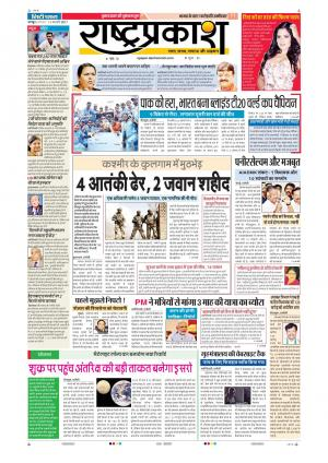 13th Feb Rashtraprakash