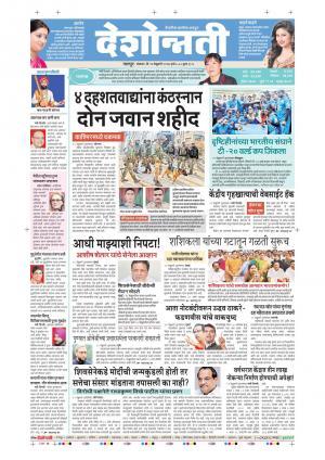 13th Feb Chandrapur