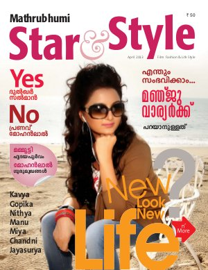 Star & Style - 2013 April - Read on ipad, iphone, smart phone and tablets.