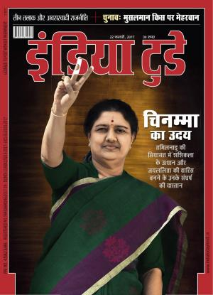 India Today Hindi- 22nd February 2017