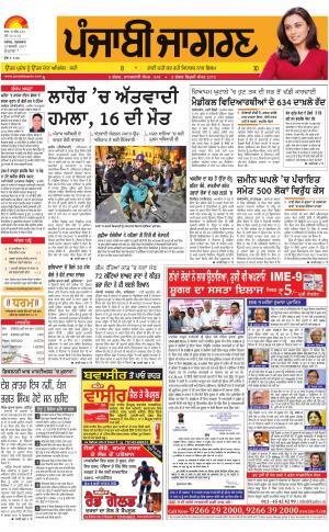 DOABA Publish : Punjabi jagran News : 14th February 2017