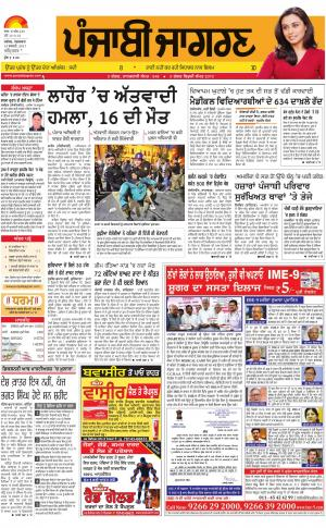 Tarantaran Publish : Punjabi jagran News : 14th February 2017