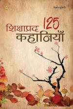 Shikshapard 125 Kahaniya
