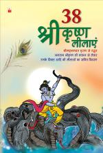38 Shri Krishna Lilayan