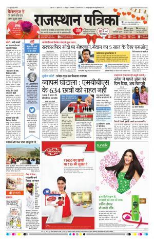 Jodhpur Rajasthan Patrika