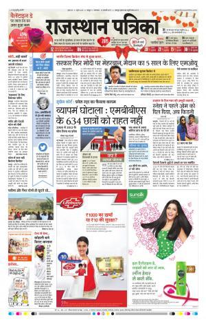 Jaipur 14-02-2017