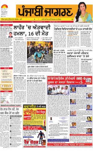 Jagraon Publish : Punjabi jagran News : 14th February 2017