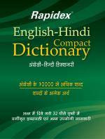 Rapidex English Hindi Compact Dictonary