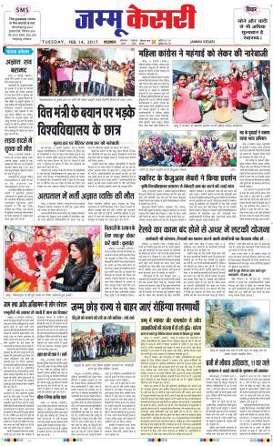 Jammu kesari