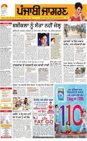 MALWA: Punjabi jagran News : 15th February 2017