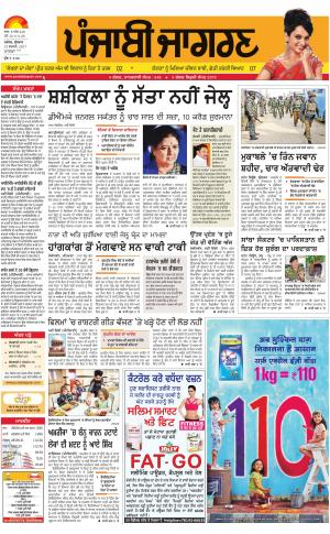 MOGA/FARIDKOT/MUKTSAR: Punjabi jagran News : 15th February 2017