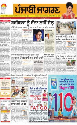 GURDASPUR: Punjabi jagran News : 15th February 2017