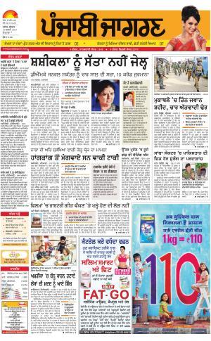 Hoshiarpur: Punjabi jagran News : 15th February 2017
