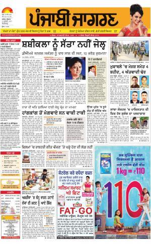 Chandigarh: Punjabi jagran News : 15th February 2017