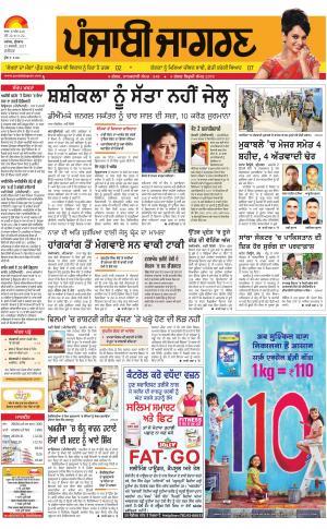 JALANDHAR: Punjabi jagran News : 15th February 2017