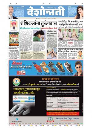 15th Feb Chandrapur