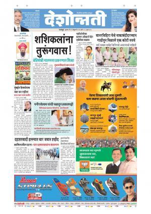 15th Feb Nagpur