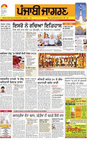 DOABA : Punjabi jagran News : 16th February 2017