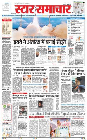 16.02.2017 hindi dally news paper 1-16