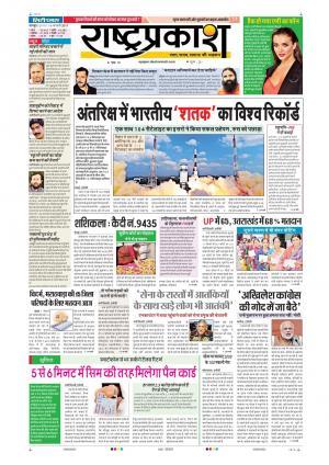 16th Feb Rashtrapraksh