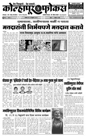 Weekly Kolhapur Focus (साप्ताहिक - कोल्हापूर फोकस) - संपादक: राजू मांजर्डेकर - February 13, 2017