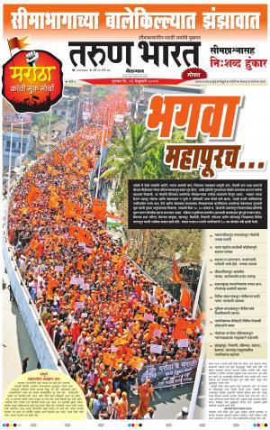 Maratha Kranti Muk Morcha