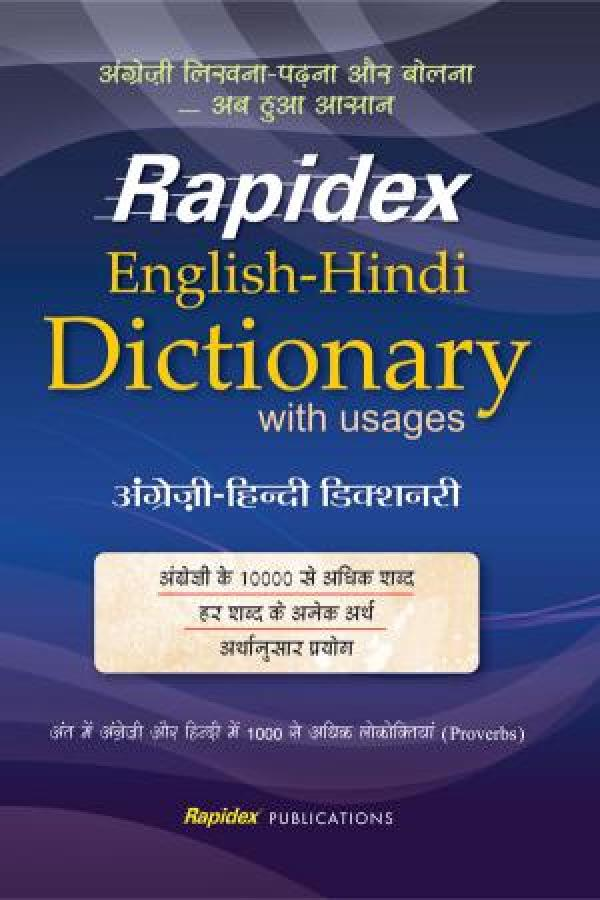 Rapidex English - Hindi Dictionary e-book in English by Pustak Mahal