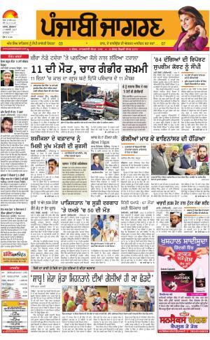 MOGA/FARIDKOT/MUKTSAR : Punjabi jagran News : 17th February 2017