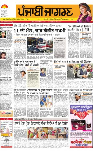 BATHINDA : Punjabi jagran News : 17th February 2017