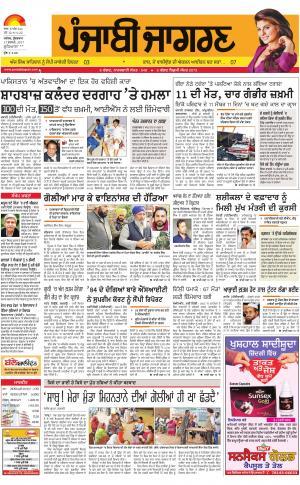 Jagraon Publish : Punjabi jagran News : 17th February 2017