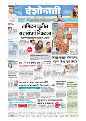 17th Feb Bhandara