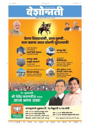 17th Feb Nagpur