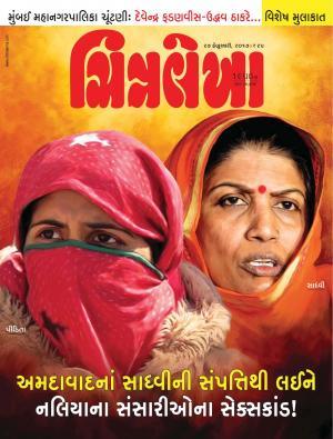 Chitralekha Gujarati - February 27, 2017