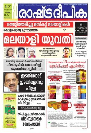 trivandrum17-2-2017