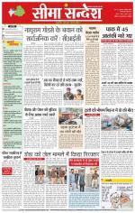 Punjab Seema Sandesh
