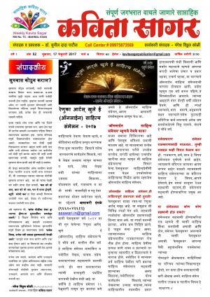 Weekly Kavita Sagar (साप्ताहिक कविता सागर) - संपादक: डॉ. सुनील दादा पाटील - February 17, 2017