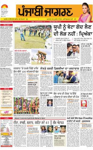 MOGA/FARIDKOT/MUKTSAR : Punjabi jagran News : 18th February 2017