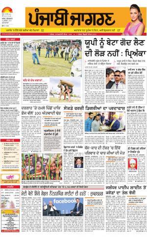 PATIALA : Punjabi jagran News : 18th February 2017