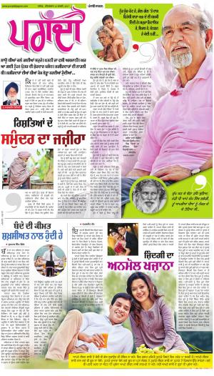 SUPPLEMENT : Punjabi jagran News : 18th February 2017