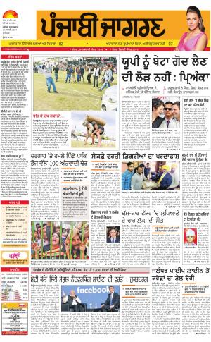 JALANDHAR Dehat : Punjabi jagran News : 18th February 2017