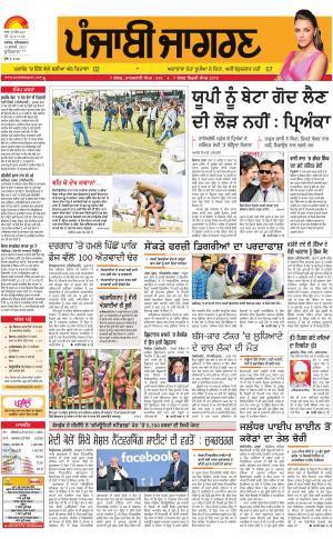 Jagraon : Punjabi jagran News : 18th February 2017
