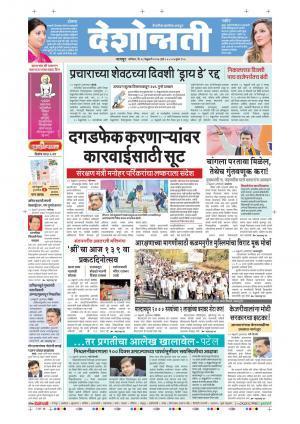 18th Feb Chandrapur