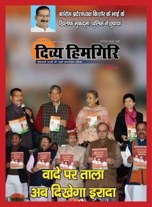 Year:-06,-Issue:-38,-19- February-2017