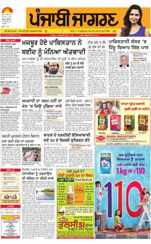 Moga/Faridkot/MuktsarPublish : Punjabi jagran News : 19th February 2017